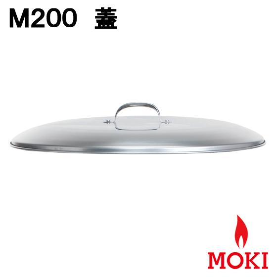 焚き火どんどん 部品 MP200 蓋 モキ製作所 MOKI