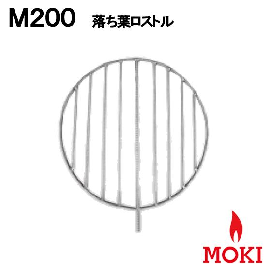 焚き火どんどん 部品 MP200 落ち葉ロストル モキ製作所 MOKI