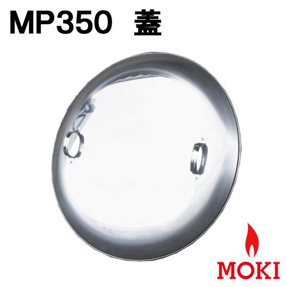 焚き火どんどん 部品 MP350 蓋 モキ製作所 MOKI