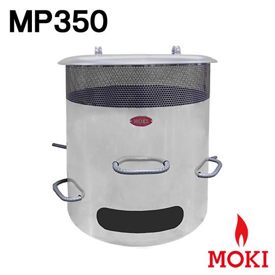 焚き火どんどん ゴミ焼却炉 MP350新型 モキ製作所 MOKI