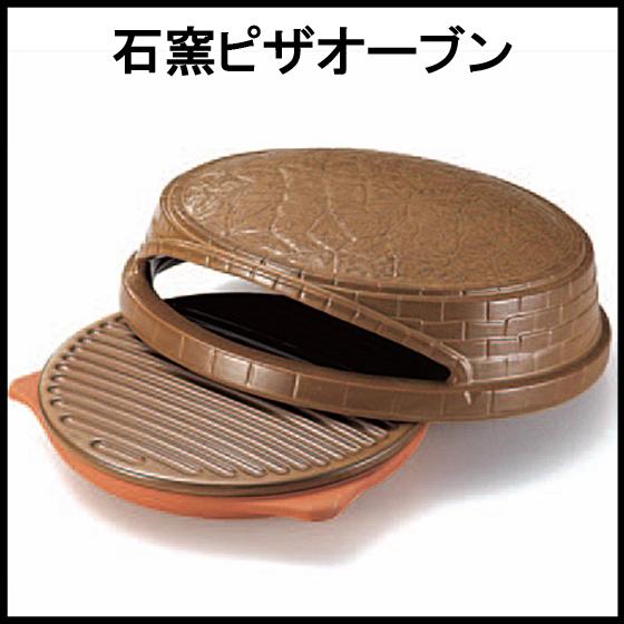 薪ストーブオプション「石窯ピザオーブン」 モキ製作所 MOKI