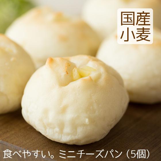 ストアー もっちり 国産小麦 ミニチーズパン 5個 正規取扱店 北海道産小麦