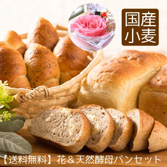天然酵母パン&お花セット ギフト 誕生日プレゼント【送料無料】