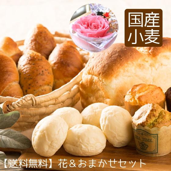 おまかせパン&お花セット ギフト 誕生日プレゼント【送料無料】