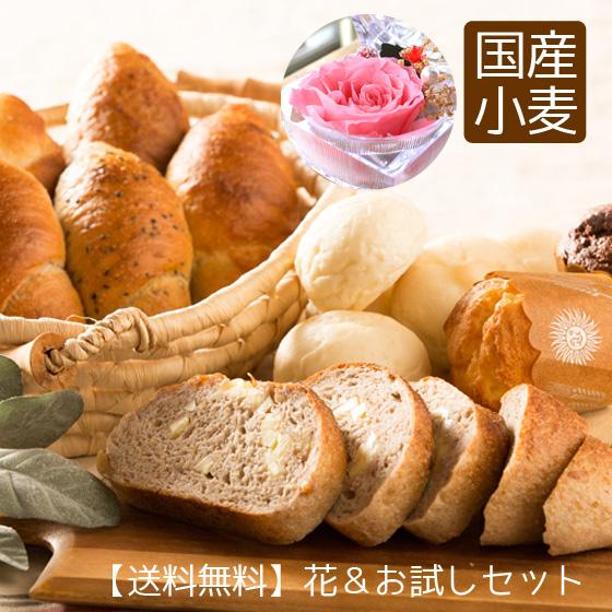 パン&お花セット ギフト 誕生日プレゼント【送料無料】