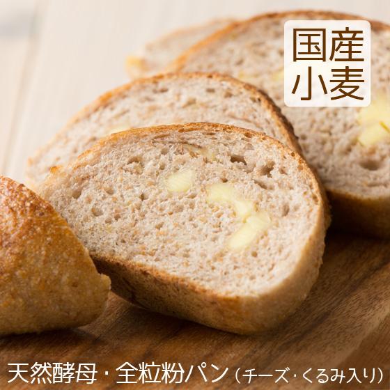 桑の実天然酵母 国産小麦 全粒粉パン 返品送料無料 天然酵母パン 絶品