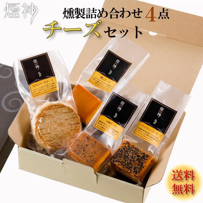 【バレンタイン】燻製 チーズづくし ギフト セット 煙神【誕生日プレゼント】【送料無料】