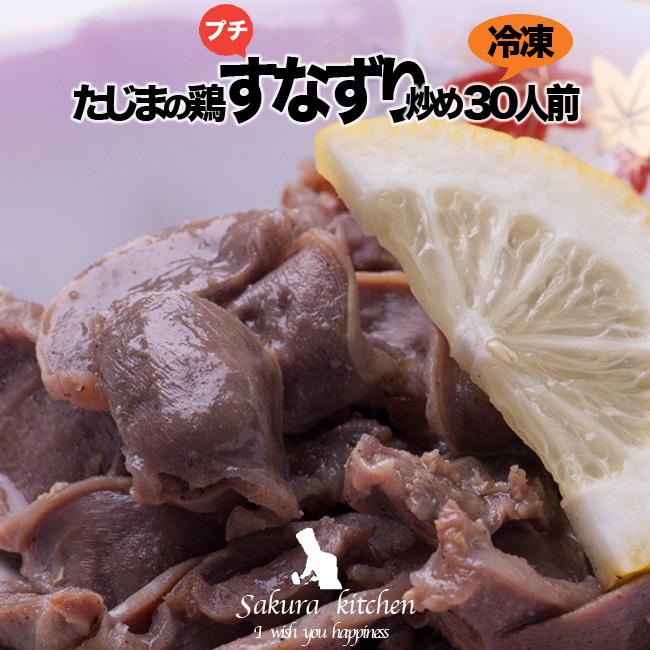 【業務用】たじまの鶏 プチすなずり炒め 30人前【冷凍】