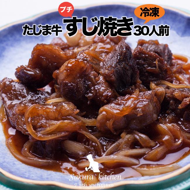【業務用】たじま牛 プチすじ焼き 30人前【冷凍】