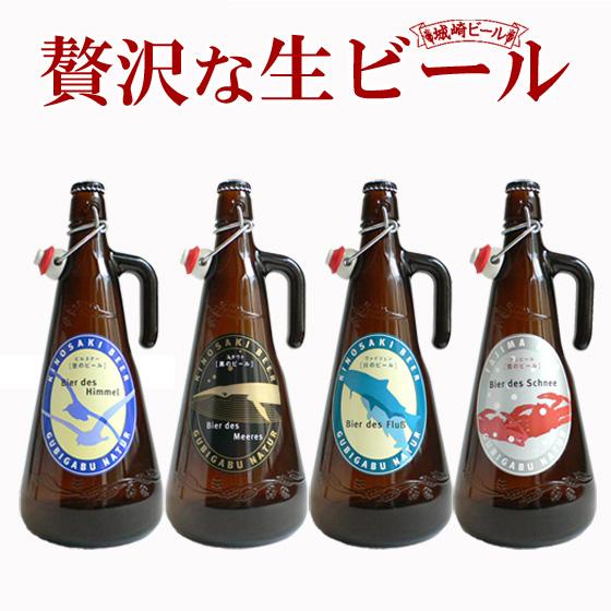 城崎温泉の地ビール クラフトビール ギフトセット(1000ml×選べる4本)【送料無料】