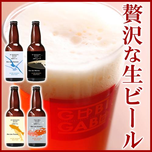 【母の日 父の日 早割】城崎温泉の地ビール クラフトビール ギフトセット(330ml×40本)業務用 まとめ買い オンライン飲み会 家飲み【送料無料】