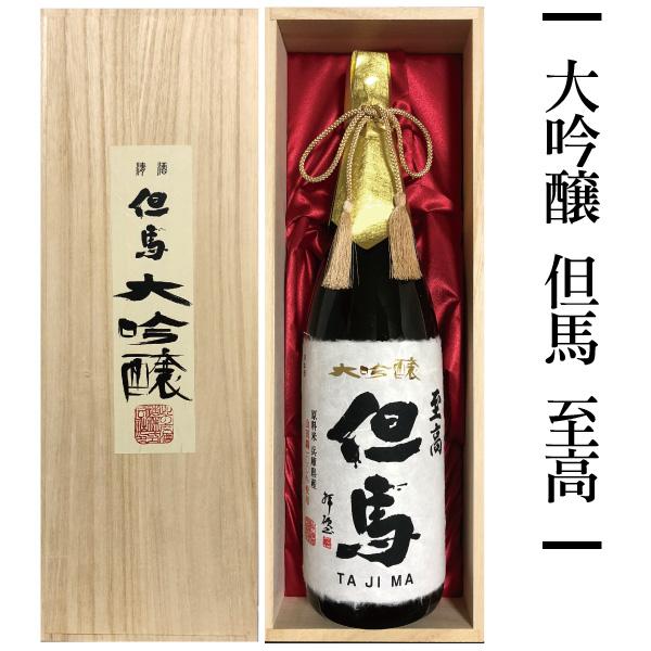 【母の日】日本酒 ギフト大吟醸 但馬 至高 1.8L 木箱入り【此の友酒造】
