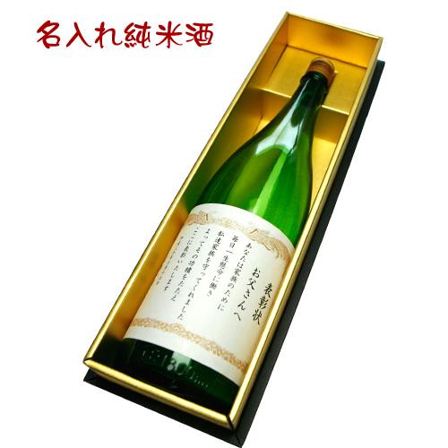 【バレンタイン】名入れ日本酒ギフト 感謝状 但馬 1.8L【楽ギフ_名入れ】【送料無料】