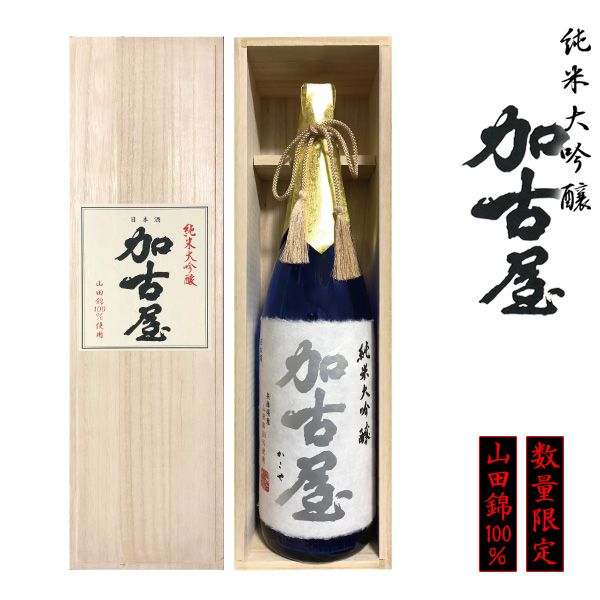 純米大吟醸 加古屋 1.8L 山田錦100% 日本酒 ギフト 木箱入り【此の友酒造】