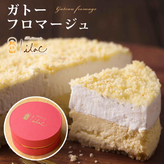 【バレンタイン】スイーツ ギフト チーズケーキ ガトーフロマージュ【送料無料】