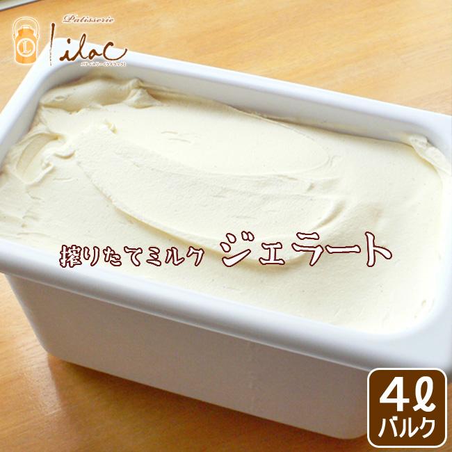 業務用アイスクリーム 濃厚ミルクジェラート(4リットル)