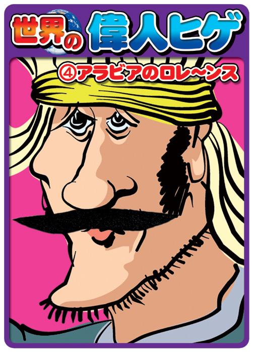 【メール便対応2個まで】世界の偉人ひげ アラビアのロレーンス
