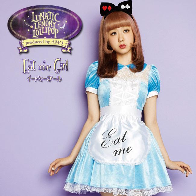 送料無料 ルナティック レモニー ロリポップ Eat Me Girl イートミーガール 原宿系 LLL モデル:AMO(アモ) 原宿系 ファッション 原宿ファッション ロリポップ