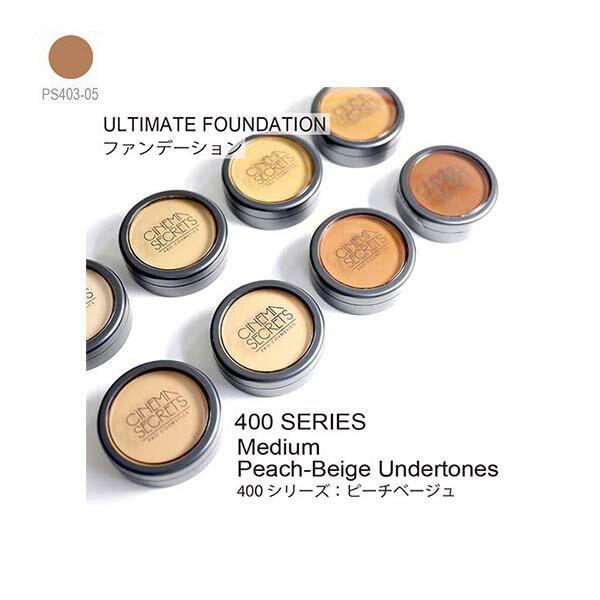 送料無料 シネマシークレット ファンデーション 400シリーズ ピーチベージュ PS005/Ultimate Foundation 400SERIS Medium Peach-Beige Undertones PS400 プロ仕様 ファンデーション プロメイク