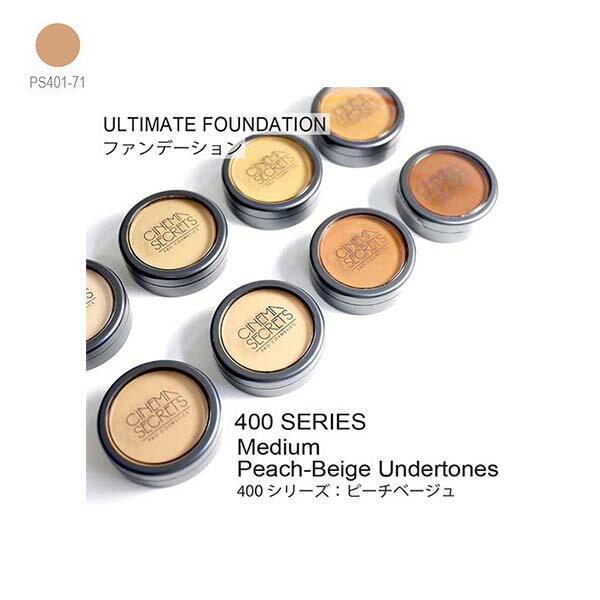 送料無料 シネマシークレット ファンデーション 400シリーズ ピーチベージュ PS071/Ultimate Foundation 400SERIS Medium Peach-Beige Undertones PS400 プロメイク ファンデーション プロ仕様
