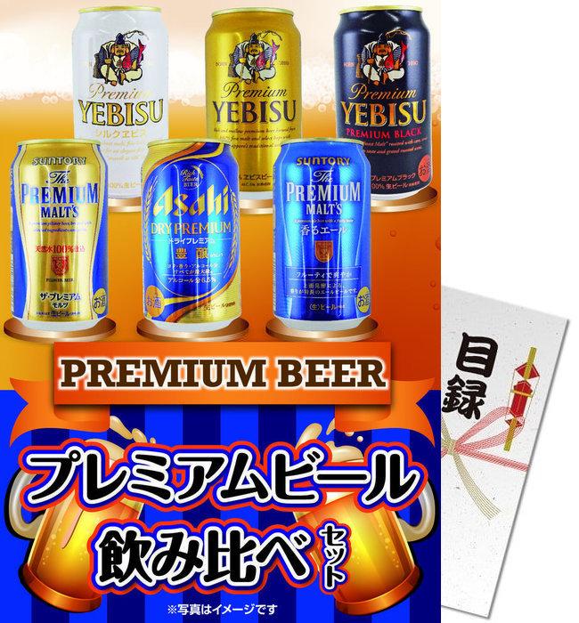 送料無料 【メール便対応2個】 景品目録ギフト パネもく! プレミアムビール飲みくらべ6本セット 目録・A4パネル付 ギフト 目録 景品パネル コンペ 二次会 景品パーク 【景品ギフト券 パネル付き】 pm-beer6-rb