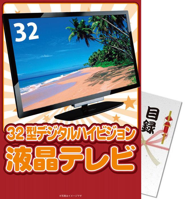 送料無料 景品目録ギフト 景品ならパネもく! 32型地デジ対応デジタルハイビジョン液晶テレビ(A3パネル付 目録) 景品 ギフト 景品 目録 景品 パネル イベント 目録 景品パーク 【景品ギフト券 パネル付き】 tv32-a3-rb