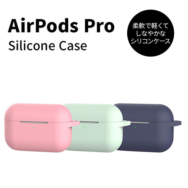 AirPods Air Pods Pro airpods ケース カバー エアポッズプロ 高級な 予約 Pro専用 ワイヤレスイヤホンケース イヤホンケース シリコンケース カラビナ付 bluetooth シリコンカバー エアポッズプロケース 耐衝撃