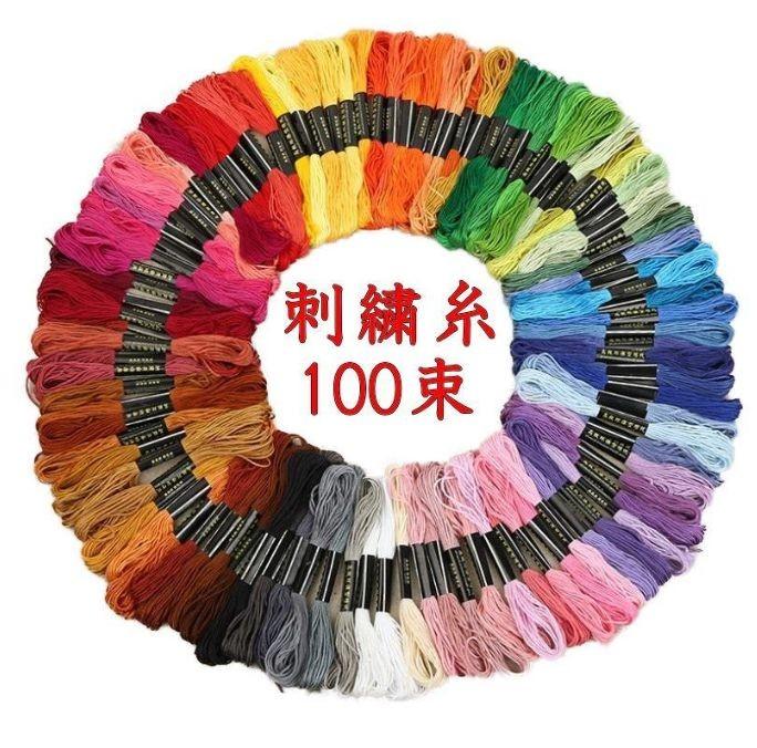 手芸 完全送料無料 オリジナルアクセサリー ミサンガ クロスステッチ 刺繍糸 全国どこでも送料無料 100束セット