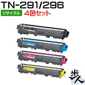 【4色セット】TN-291BK,296C,296M,296Y リサイクルトナー