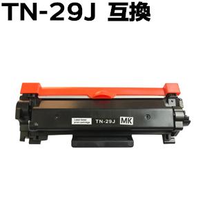 あす楽 翌日配達 1年保証付き TN-29J HL-L2375DW お求めやすく価格改定 HL-L2370DN 初売り HL-L2330D MFC-L2730DN あす楽対応 互換トナー DCP-L2550DW DCP-L2535D トナーカートリッジ FAX-L2710DN対応 MFC-L2750DW