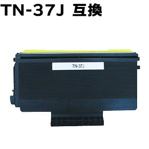 TN-37J (TN-35Jの大容量) HL-5240/5270DN/5280DW/5250DN MFC-8870DW/8460N/8660DN対応 トナーカートリッジ 互換トナー(即納タイプ) あす楽対応