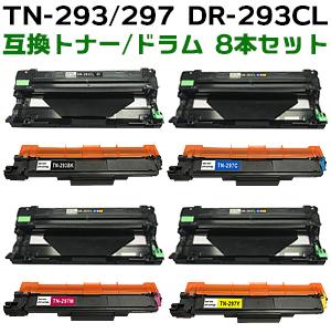 【トナー+ドラムセット】TN-293 / 297+DR-293CL 8本セット 互換トナー+ドラムユニット(即納タイプ) あす楽対応