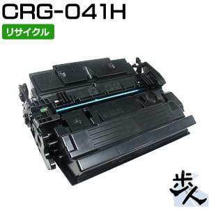 【即納品】キヤノン用 トナーカートリッジ041H/CRG-041H 大容量 リサイクルトナー