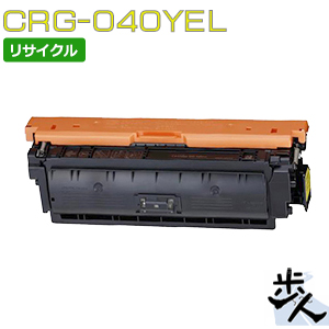 キヤノン用 トナーカートリッジ040/CRG-040YEL イエロー リサイクルトナー