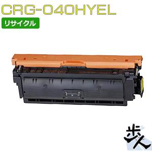キヤノン用 トナーカートリッジ040H/CRG-040HYEL イエロー リサイクルトナー (使用済みカートリッジを先に回収)