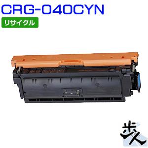 キヤノン用 トナーカートリッジ040/CRG-040CYN シアン リサイクルトナー