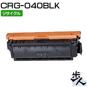 キヤノン用 トナーカートリッジ040 / CRG-040BLK ブラック 再生トナー