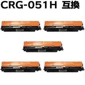 【5本組】トナーカートリッジ051H(CRG-051H / CRG051H) 大容量LBP162 LBP161対応 互換トナー (即納タイプ) あす楽対応