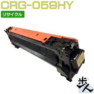 キヤノン用 トナーカートリッジ059H/CRG-059HYEL イエロー リサイクルトナー (使用済みカートリッジを先に回収)