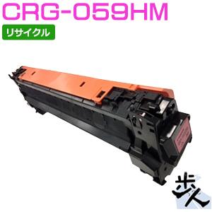 キヤノン用 トナーカートリッジ059H/CRG-059HMAG マゼンタ リサイクルトナー (使用済みカートリッジを先に回収)