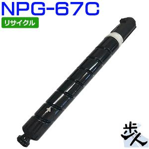 キヤノン用 NPG-67/NPG67 シアン (増量タイプ) リサイクルトナー