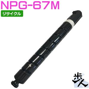 キヤノン用 NPG-67/NPG67 マゼンタ (増量タイプ) リサイクルトナー