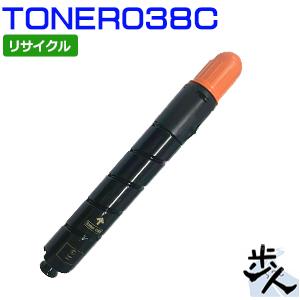 キヤノン用 TONER038/トナー038 シアン リサイクルトナー