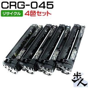 【4色セット】キヤノン用 トナーカートリッジ045/CRG-045 リサイクルトナー