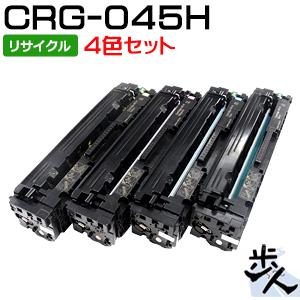 【4色セット】キヤノン用 トナーカートリッジ045H/CRG-045H リサイクルトナー