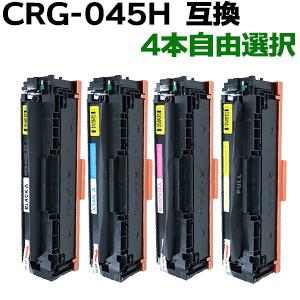 【4本自由選択】 トナーカートリッジ045H/CRG-045H 互換トナー (即納タイプ)あす楽対応