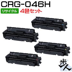 【4色セット】キヤノン用 トナーカートリッジ046H/CRG-046H リサイクルトナー