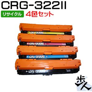 経典 【4色セット】キヤノン用 トナーカートリッジ322II【4色セット】キヤノン用/CRG-322II 大容量 大容量 トナーカートリッジ322II/CRG-322II リサイクルトナー, こだわり商事:c82b9bbb --- kventurepartners.sakura.ne.jp