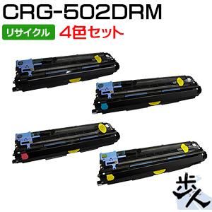 【4色セット】 キヤノン用 ドラムカートリッジ502/CRG-502DRM/CRG502DRM リサイクルドラム
