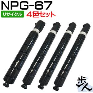 【4色セット】キヤノン用 NPG-67/NPG67 (増量タイプ) リサイクルトナー